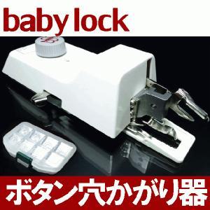 B-6 TA用 ボタン穴かがり器 変更駒9個フルセット付き ボタンホーラー/ボタンホール Babylock職業用ミシン コンパニオン5300DBN/5500HLN対応品 ブラザー製 mishin-net-store