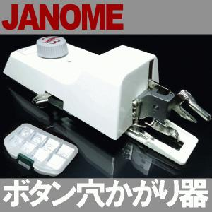 B-6 TA用 ボタン穴かがり器 変更駒9個フルセット付き ボタンホーラー/ボタンホール JANOME職業用 高速直線ミシンHS-80/HS70対応品 ブラザー製|mishin-net-store