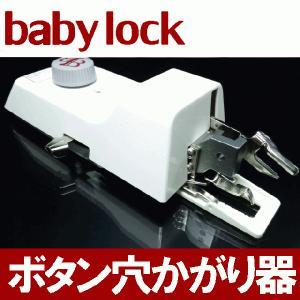 B-6 TA用 ボタン穴かがり器 ネムリ駒1cm付き ボタンホーラー/ボタンホール Babylock職業用ミシン コンパニオンBC5300/BC5500対応品 ブラザー製  mishin-net-store