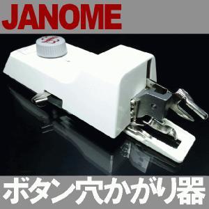 B-6 TA用 ボタン穴かがり器 ネムリ駒1cm付き ボタンホーラー/ボタンホール JANOME職業用ミシン高速直線ミシンHS-80/HS-70対応品 ブラザー製 |mishin-net-store
