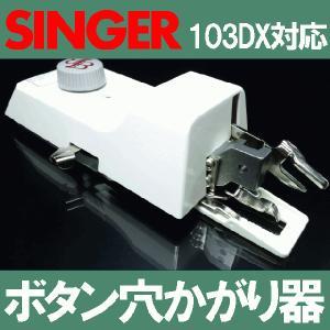 B-6 TA用 ボタン穴かがり器 ネムリ駒1cm付き ボタンホーラー/ボタンホール SINGER職業用ミシン 103DX対応品 ブラザー製 |mishin-net-store