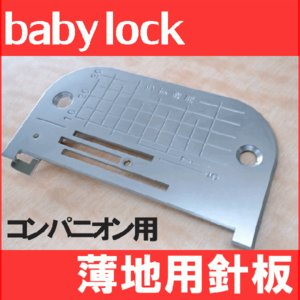 babylock ジューキ  薄物用針板 コンパニオン5500HLN/コンパニオン5300DBN対応 職業用直線ミシン mishin-net-store