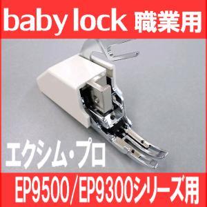 エクシムプロEP9500・EP9300対応品 上送り押え メーカー純正品 Babylock職業用ミシン ベビーロック ウォーキングフット mishin-net-store