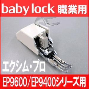 エクシムプロEP9600・EP9400対応品 上送り押え メーカー純正品 Babylock職業用ミシン ベビーロック ウォーキングフット mishin-net-store