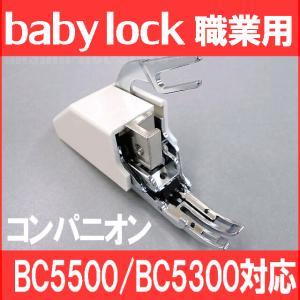 コンパニオンBC5300・コンパニオンBC5500対応品 上送り押え Babylock職業用ミシン ベビーロック ウォーキングフット mishin-net-store