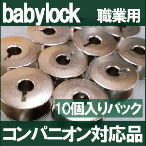 ベビーロック ボビン 金属製 10個入りパック 職業用直線ミシン コンパニオンシリーズ対応品 Babylock mishin-net-store