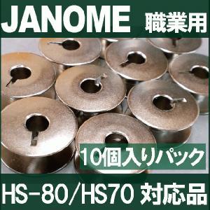 ジャノメ ボビン金属製 10個入りパック 職業用直線ミシン対応品 HS-80/HS70対応品 JANOME|mishin-net-store