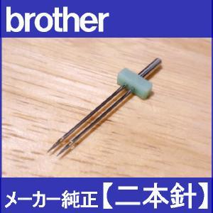 ブラザーミシン家庭用ミシン brother 二本針 HZx24 2/11 #11番手 1本入りパック  X59296-121 X59296-101 メーカー純正品|mishin-net-store