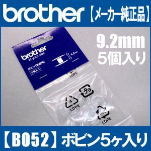 B052 ブラザー家庭用純正品ボビン9.2mm用5ヶ入りパック x80309-001 x80309-101ブラザーミシン brother mishin-net-store