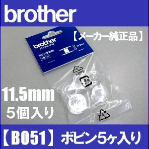B051 ブラザー家庭用純正品ボビン11.5mm用5ヶ入りパ...