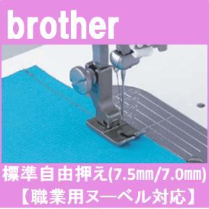 標準自由押え7.5mm/7.0mm ブラザー職業用ヌーベル対応 brother職業用ミシン|mishin-net-store