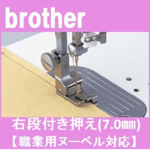 右段付き押え7.0mm ブラザー職業用ヌーベル対応 brother職業用ミシン|mishin-net-store