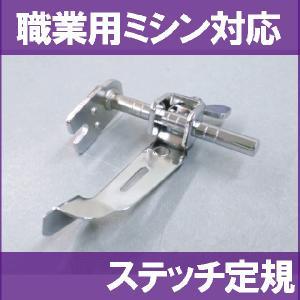 ブラザー職業用ミシン ヌーベルシリーズ対応品 ステッチ定規 ブラザーミシン直線専用ミシン|mishin-net-store