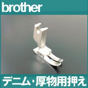 厚物用押え デニム・極厚物用押さえ  ブラザー職業用ミシン ヌーベルシリーズ対応品 brother|mishin-net-store
