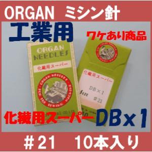 ワケあり商品 DB×1 #21 21番手 化繊用スーパー 工業用ミシン針 10本入り オルガン針ORGAN DBx1|mishin-net-store