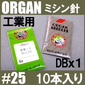 工業用ミシン針 DBx1 #25 25番手/極厚物生地用10本入り 職業用オルガン針ORGAN DB×1