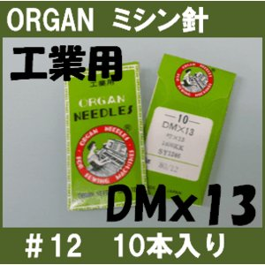 DM×13 #12 12番手 工業用ミシン針 10本入り オルガン針ORGAN DMx13|mishin-net-store