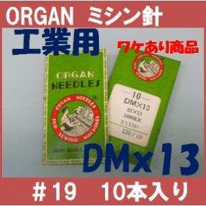 ワケあり商品  DMx13 #19 19番手 工業用ミシン針 10本入り オルガン針ORGAN DM×13|mishin-net-store