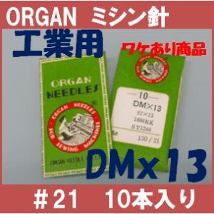 ワケあり商品  DMx13 #21 21番手 工業用ミシン針 10本入り オルガン針ORGAN DM×13|mishin-net-store
