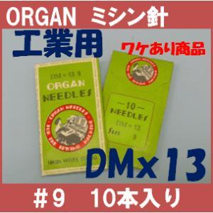ワケあり商品  DMx13 #9 9番手 工業用ミシン針 10本入り オルガン針ORGAN DM×13|mishin-net-store