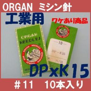 ワケあり商品 DP×K15 #11 11番手 工業用ミシン針 10本入り オルガン針ORGAN DPxK15|mishin-net-store