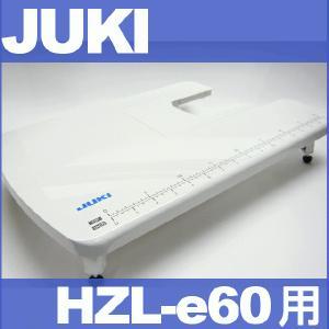 HZL-e60用大型補助テーブル J-ET JUKI家庭用ミシン ジューキ|mishin-net-store