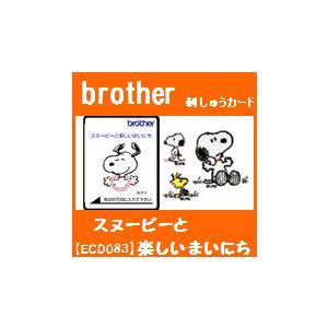 スヌーピーと楽しいまいにち ECD083 ブラザーミシン刺しゅうカード SNOOPYシリーズ  brother 刺繍カード|mishin-net-store