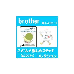 こどもと楽しむステッチコレクション ECD084 ブラザーミシン刺しゅうカード  brother  刺繍カード|mishin-net-store