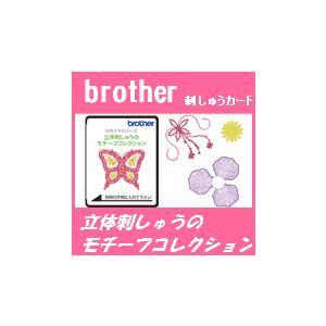 立体刺しゅうのモチーフコレクション ECD090 ブラザーミシン刺しゅうカード DVDパッケージ仕様  brother ブラザーミシン 刺繍カード |mishin-net-store