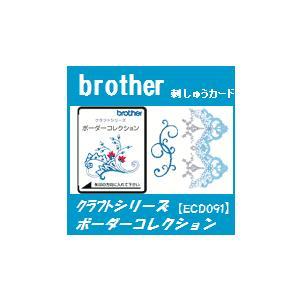クラフトシリーズボーダーコレクション 57模様 ECD091 刺しゅうカード ブラザーミシン brother  ブラザー刺繍カード |mishin-net-store