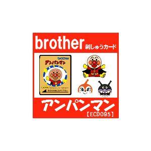 アンパンマン 48模様 DVDパッケージ仕様 ECD095 刺繍カード 通常版 ブラザー刺しゅうカード ブラザーミシン brother
