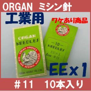 ワケあり商品  EE×1 #11 11番手 工業用ミシン針 10本入り オルガン針ORGAN EEx1|mishin-net-store