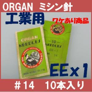 ワケあり商品  EE×1 #14 14番手 工業用ミシン針 10本入り オルガン針ORGAN EEx1|mishin-net-store