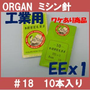 ワケあり商品  EE×1 #18 18番手 工業用ミシン針 10本入り オルガン針ORGAN EEx1|mishin-net-store