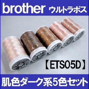 ウルトラポス肌色ダーク系5色セット ETS05D ブラザー指定刺しゅう糸 brother刺繍糸 ししゅう糸 ブラザー刺しゅうミシン 刺繍ミシン|mishin-net-store