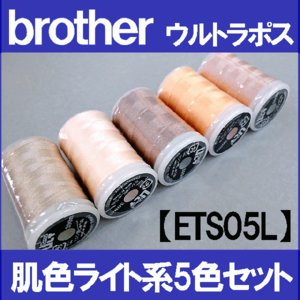 ウルトラポス肌色ライト系5色セット ETS05L ブラザー指定刺しゅう糸 brother刺繍糸 ししゅう糸 ブラザー刺しゅうミシン 刺繍ミシン|mishin-net-store