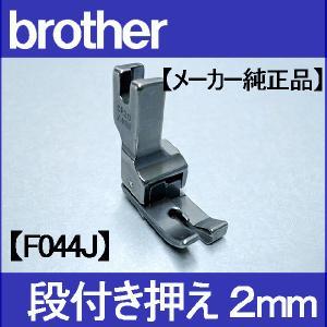 段付き押え2mm F044J ブラザー職業用直線ミシンヌーベルシリーズ専用 brother XE4576-001 |mishin-net-store