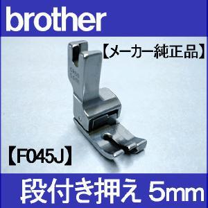 段付き押え5mm F045J ブラザー職業用直線ミシンヌーベルシリーズ専用 brother XE4578-001 |mishin-net-store
