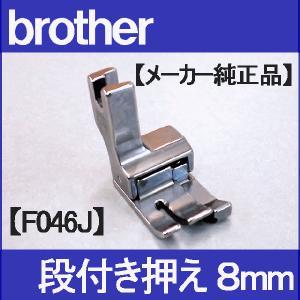 段付き押え8mm F046J ブラザー職業用直線ミシンヌーベルシリーズ専用 brother XE4578-001 |mishin-net-store