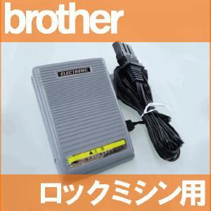 3穴タイプ 補給部品 ブラザーロックミシン専用フットコントローラー KD-1902 FC30404 ブラザーミシン brother|mishin-net-store