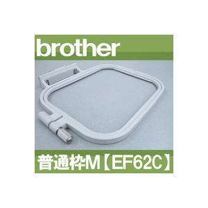 刺しゅう枠 10×10cm 普通枠 EF62C 補給用パーツ ブラザー刺しゅうミシン専用 brother 刺繍ミシン mishin-net-store
