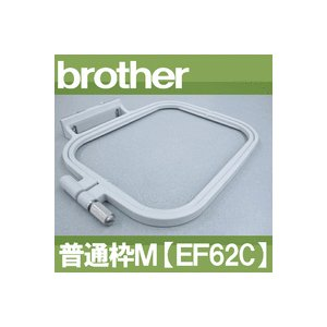 刺しゅう枠 10×10cm 普通枠 EF62C イノヴィスK100/イノヴィスK100α用 ブラザー刺しゅうミシン専用 brother 刺繍ミシン|mishin-net-store