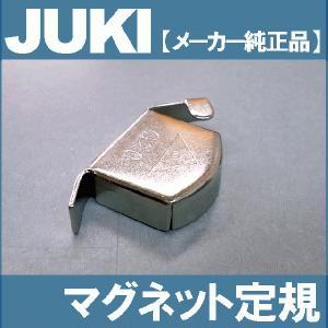 JUKI職業用ミシン シュプール専用 マグネット定規 A9848-D25-0A0 ジューキミシン|mishin-net-store