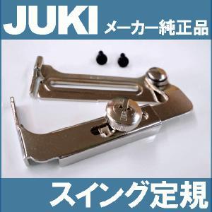 JUKI職業用ミシン シュプール専用 スイング定規止めねじ2個付き A9847-D25-0A0 ジューキミシン|mishin-net-store