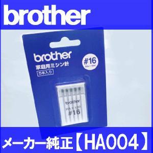 ブラザーミシン家庭用ミシン brotherHAx1BR#16 厚物用/16番手 5本入り  HA×1BR HA004 XC3865-001メーカー純正品|mishin-net-store