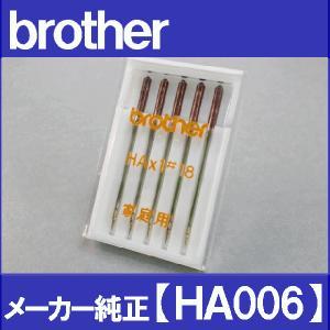 ブラザーミシン家庭用ミシン brotherHAx1BR#18 厚物用/18番手 5本入り  HA×1BR HA006 XF2809-001 メーカー純正品|mishin-net-store