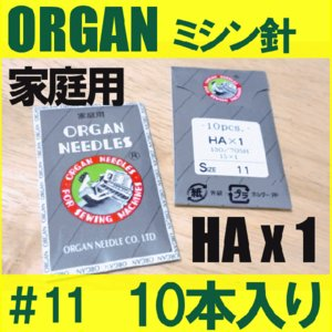 オルガン針 ORGAN家庭用ミシン針 HAx1 #11 11番手/中〜薄物生地用10本入り HA×1|mishin-net-store