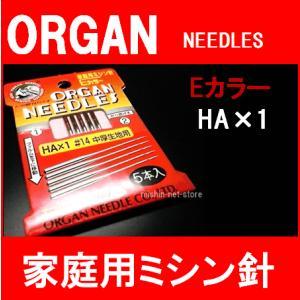 オルガン針 ORGAN家庭用ミシン針 HAx1#14 14番手/中厚物生地用 Eカラーエコパッケージ5本入り HA×1|mishin-net-store