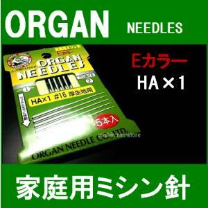 オルガン針 ORGAN家庭用ミシン針 HAx1#16 16番手/厚物生地用 Eカラーエコパッケージ5本入り HA×1|mishin-net-store