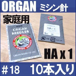 オルガン針 ORGAN家庭用ミシン針 HAx1 #18 18番手/厚物生地用10本入り HA×1|mishin-net-store